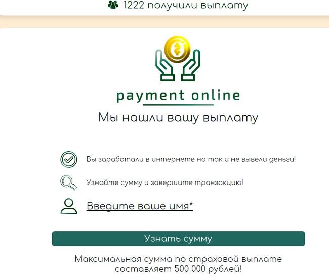 payment online - смотрим главную страницу чтобы написать отзывы и обзор