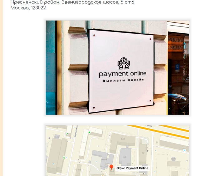 https paymentk xyz имеет даже свой офис поэтому может это и не мошенники