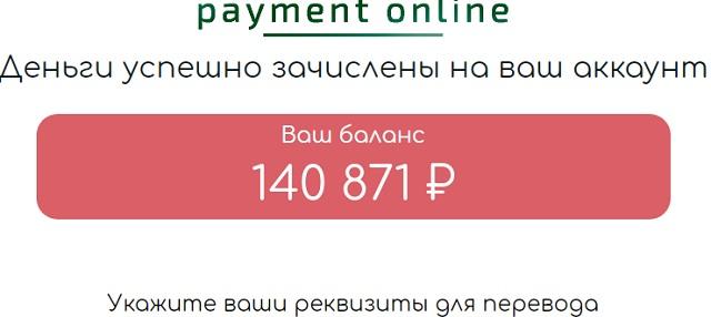 payment online выплаты быстро нашлись