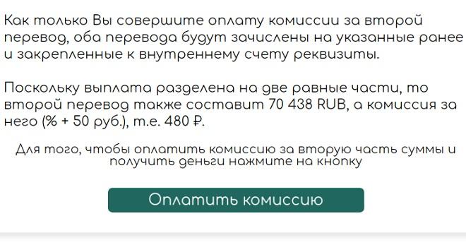 payment online просит вторую часть комиссии