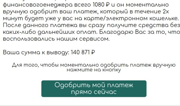 paymentk xyz никак не прекращает требовать совершать платежи