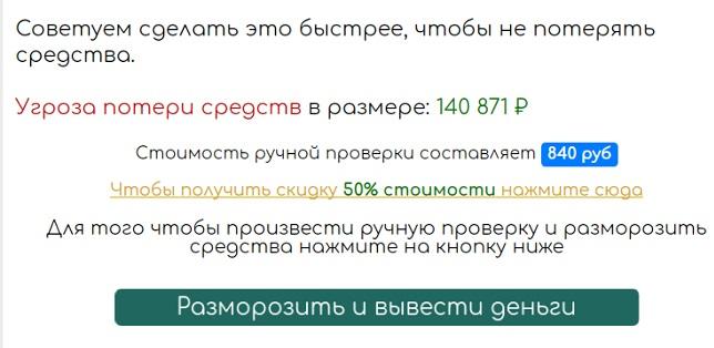 www paymentk xyz угрожает потерей средств