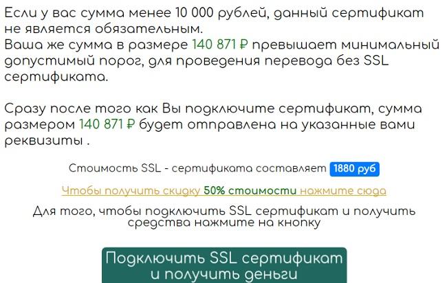 payment online мошенники требуют ssl сертификат