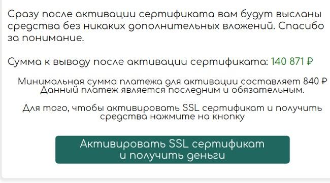https paymentk xyz online теперь просит активировать странный ssl сертификат