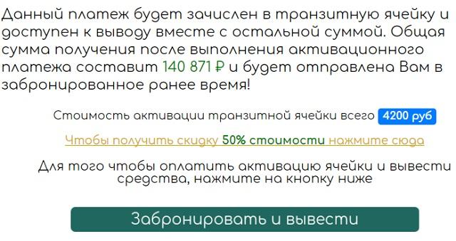 мошенники с https paymentk xyz разошлись на полную катушку