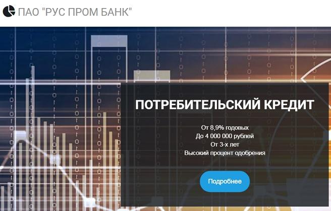 руспромбанк и потребительский кредит - смотрим главную страницу чтобы написать объективные отзывы