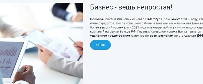 www rusprombank usluga me - читаем описание на странице с предложением кредита