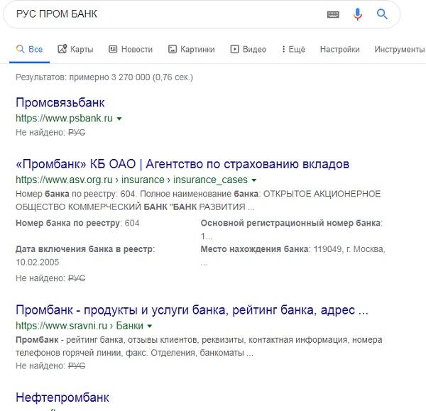 руспромбанк существует ли - пытаемся ответить на этот вопрос