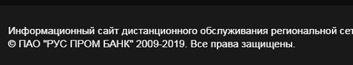 www rusprombank usluga me - мы не уверены что банк существует столько лет