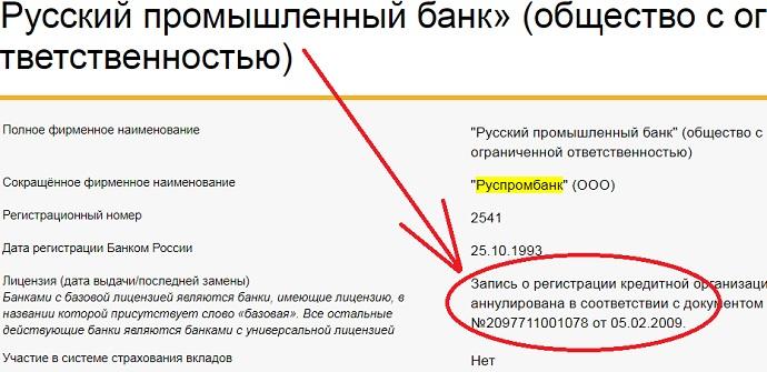 рус пром банк не существует и его деятельность окончена в 2009 году