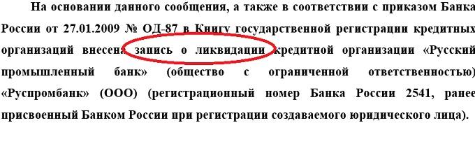 rusprombank был давно ликвидирован