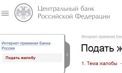на rusprombank можно пожаловаться на сайте центробанка