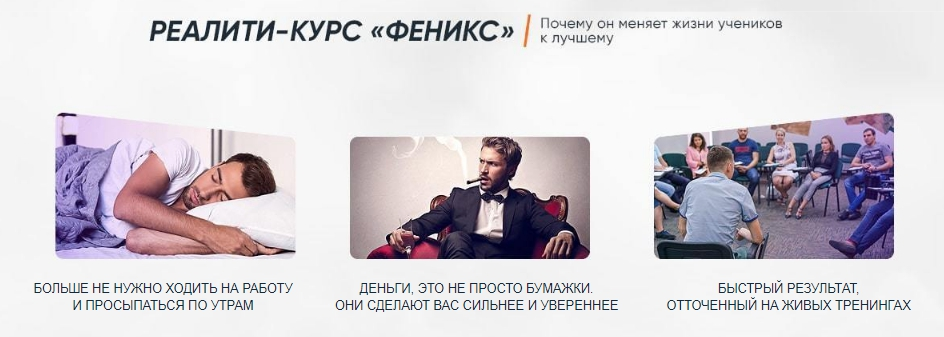 Феникс Алексей Дощинский обзор