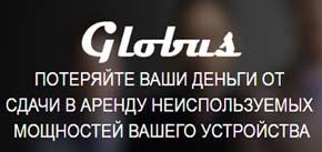 отзывы и обзор про сервис глобус или globus на котором предлагают заработать деньги на сдаче в аренду неиспользуемых мощностей вашего устройства - пишем обзор и отзывы