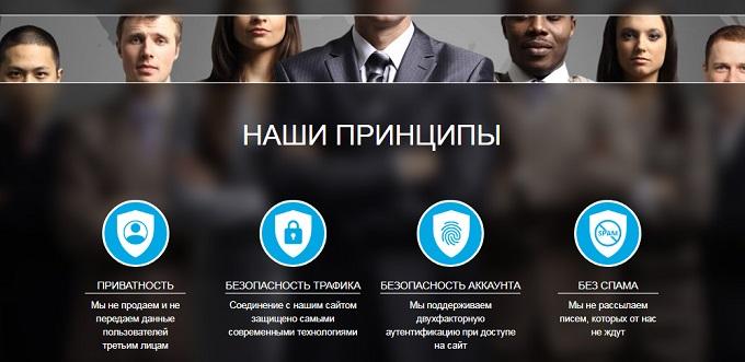принципы на сайте globus25 globus30 слишком обобщённые