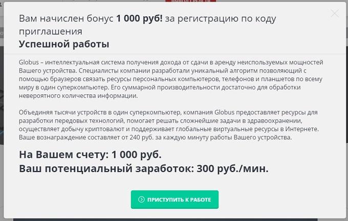 https globus25 com начислил нам 1000 рублей за просто так