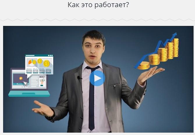глобус и система заработка - смотрим презентацию с описанием сути заработка