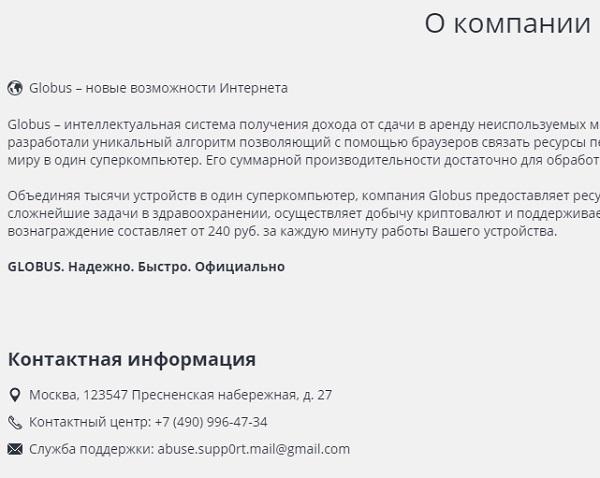 глобус и заработок в интернете вход - читаем информацию о компании Globus