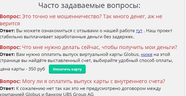 globus требует оплатить выпуск виртуальной карты за 350 рублей