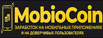 отзывы и обзор про сервис mobio2020 monster где предлагают мобильный заработок на смартфоне на установке приложений андроид - пишем отзывы и обзор про лохотрон