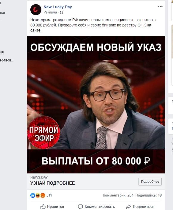 реклама где андрей малахов обсуждает управление социальных компенсаций - скоро посмотрим официальный сайт и напишем отзывы и обзор