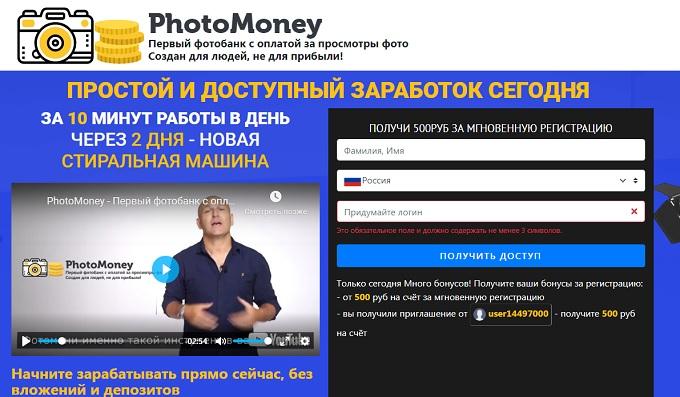 photomoney xyz что за сайт - смотрим главную страницу чтобы написать отзывы и обзор