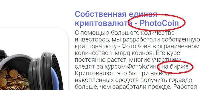 фотобанк с оплатой заявляет про собственную валюту фотокоин или photocoin