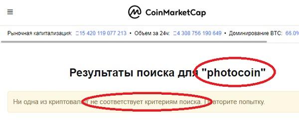 photo money предлагает работать с несуществующей криптовалютой photocoin