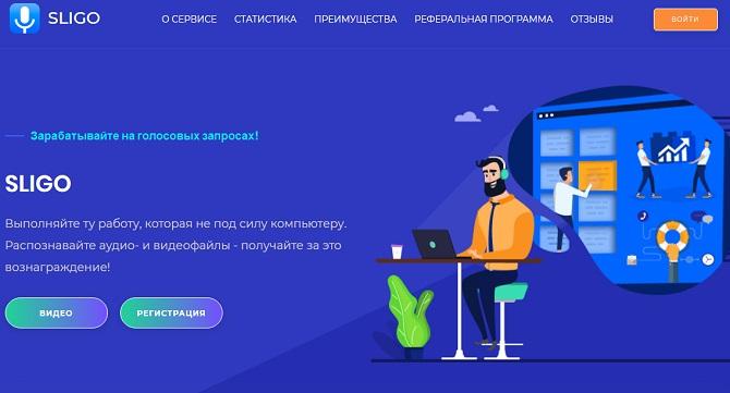 заработок на распознавании sligo ru - осмотр главной страницы чтобы написать отзывы и обзор