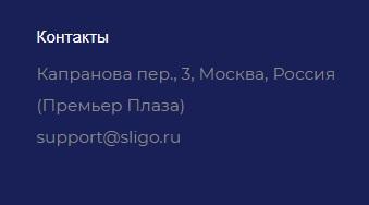 sligo имеет только адрес в Москве в доме 3 на Капранова переулке