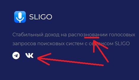 сервис по заработку на распознавании речи и голоса sligo ru содержит ошибки