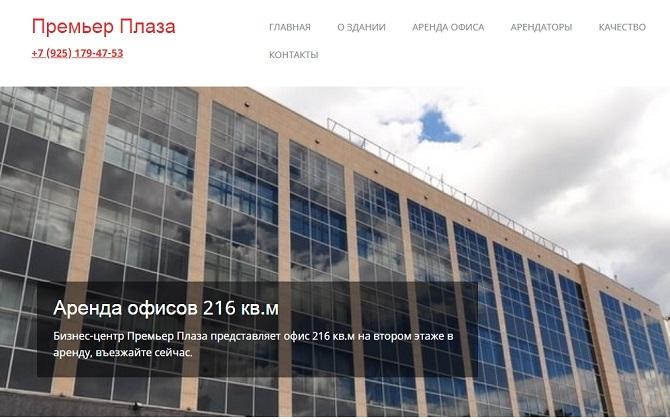 sligo ru значится в бизнес-центре но там не значится таких организаций