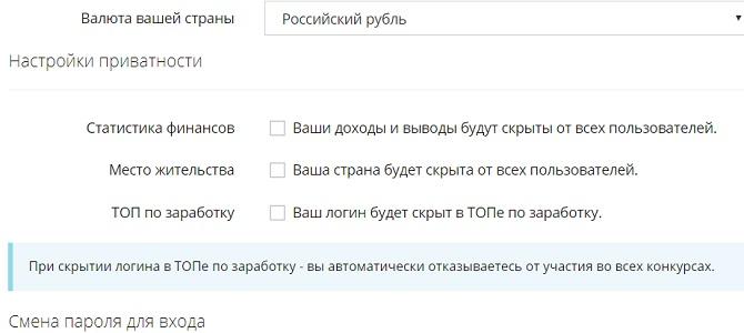 sligo ru - осматриваем личный кабинет