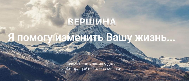 Вершина Игоря Пахомова отзывы