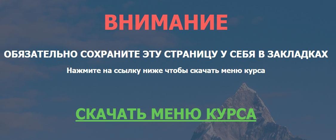 Вершина Игорь Пахомов отзывы
