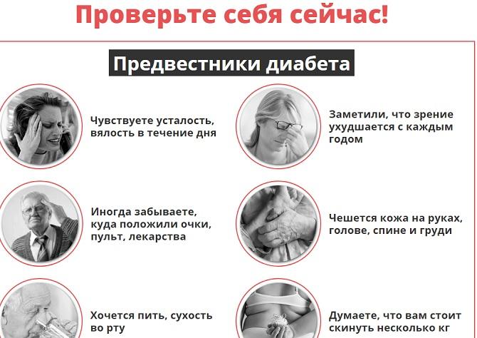 dialine лекарство от диабета - продолжаем разбирать сайт с рекламой лекарства диалайн