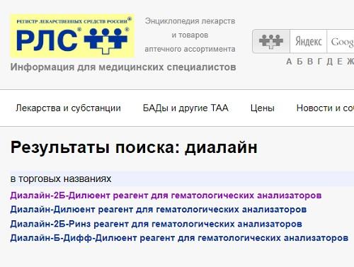 dialine не обнаружен в перечне лекарственных средств россии