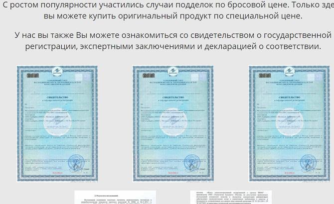 лекарство от сахарного диабета не имеет лицензий потому что вместо документа размещены образцы