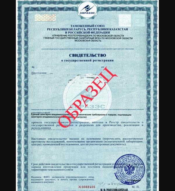 dialine средство для борьбы с диабетом в качестве лицензии разместили образец документа