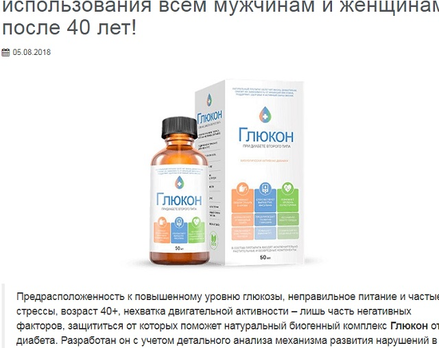 dialine или дианулин заменили на глюкон