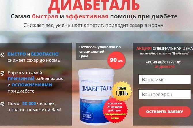 на других сайтах рекламируется диабеталь с точно таким же заявленным эффектом