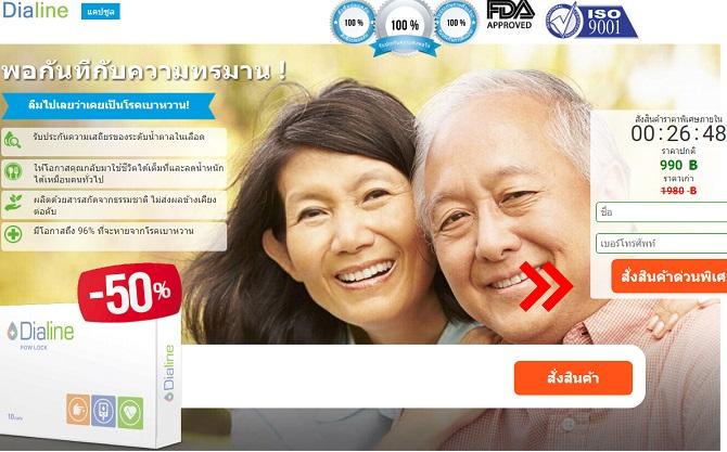 dialine лекарство от диабета рекламируется аж на иностранных языках