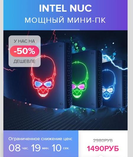сайт http pc selles продаёт компьютер intel nuc - изучаем страницу чтобы написать отзывы и обзор