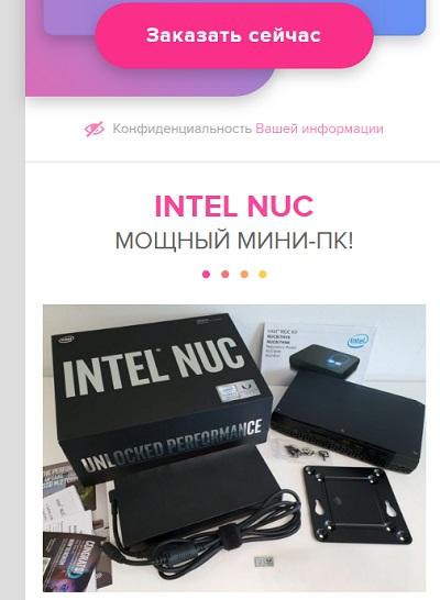 купить мини пк интел нук - смотрим изображение того как выглядит этот компьютер