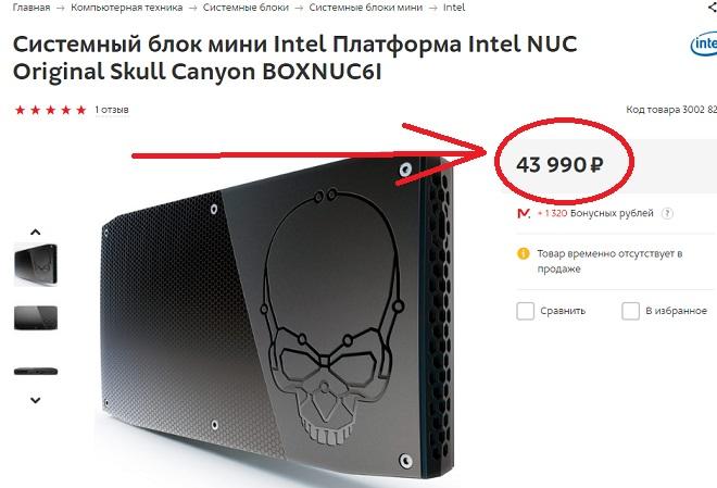 на официальном сайте мвидео компьютер интел нук стоит в 25 раз дороже