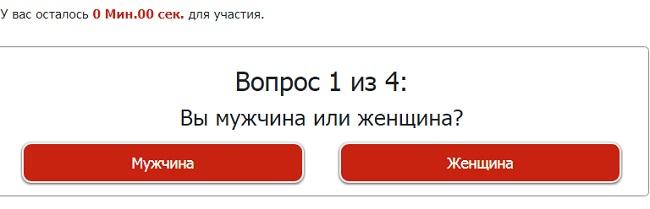 priz card site - изучаем опрос за который обещают подарочную карту с 112900 рублями