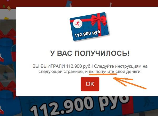 priz card site приз в виде подарочной карты на сумму 112900 рублей всегда выпадет со второй попытки