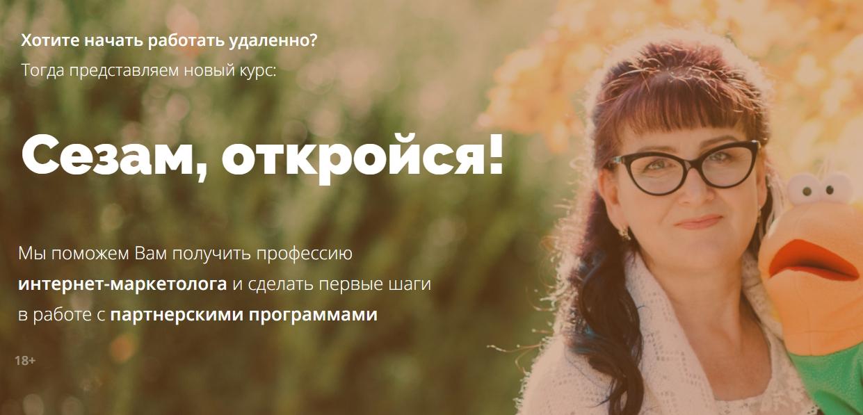 Сезам, откройся! Марина Марченко отзывы