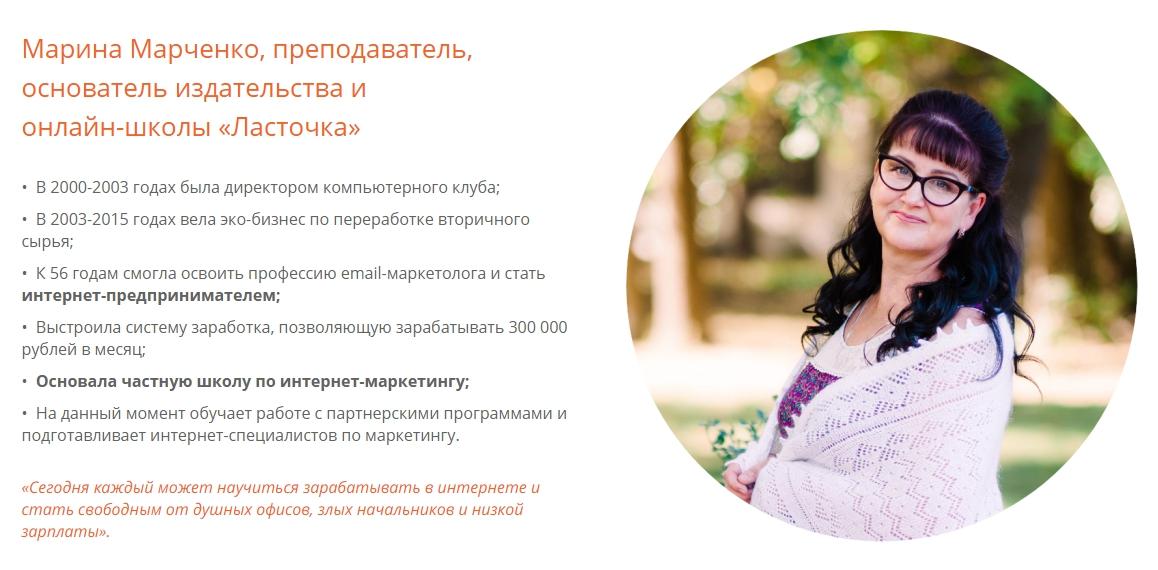 Сезам, откройся Марина Марченко отзывы
