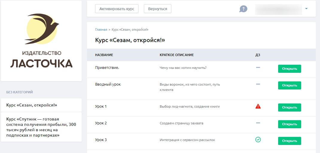 Марина Марченко Сезам, откройся! отзывы